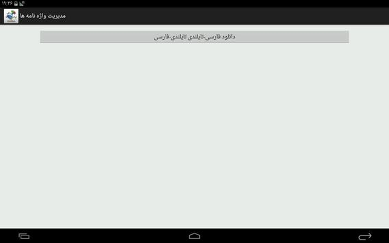 Persian-Thai Dictionary screenshot 10
