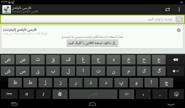 Persian-Thai Dictionary screenshot 11