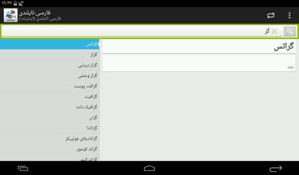 Persian-Thai Dictionary screenshot 12