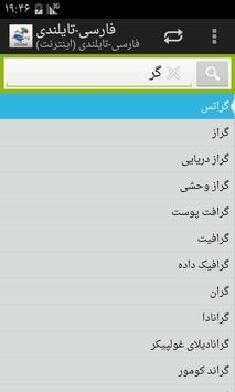 Persian-Thai Dictionary screenshot 1