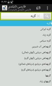 Persian-Thai Dictionary screenshot 2