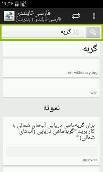 Persian-Thai Dictionary screenshot 3