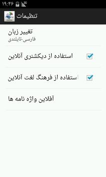 Persian-Thai Dictionary screenshot 4