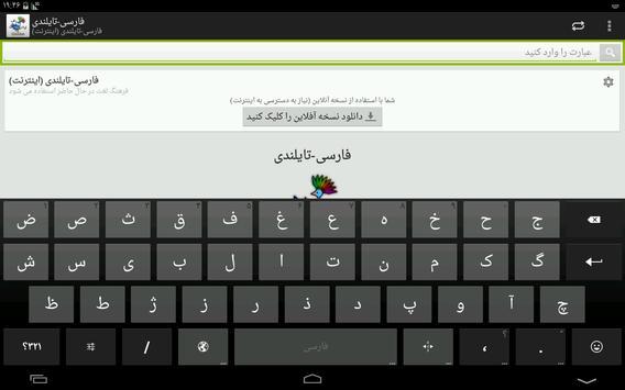 Persian-Thai Dictionary screenshot 6