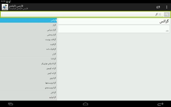 Persian-Thai Dictionary screenshot 7