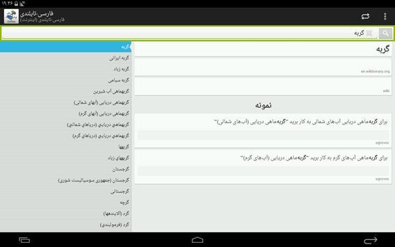 Persian-Thai Dictionary screenshot 8