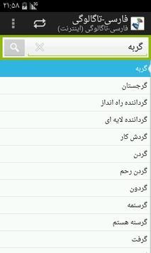 Persian-Tagalog Dictionary apk screenshot