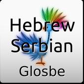 Hebrew-Serbian Dictionary icon