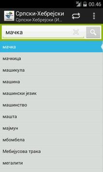 Hebrew-Serbian Dictionary apk screenshot