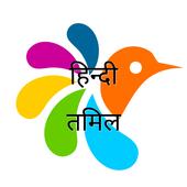 तमिल-हिन्दी शब्दकोश icon