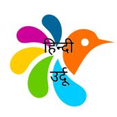 उर्दू-हिन्दी शब्दकोश icon