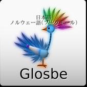日本語-ノルウェー語(ブークモール)辞書 icon