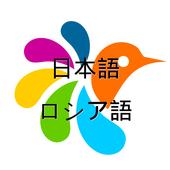 ロシア語-日本語辞書 icon