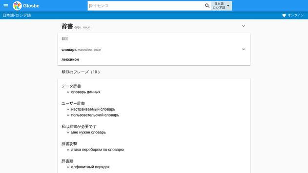 ロシア語-日本語辞書 apk screenshot