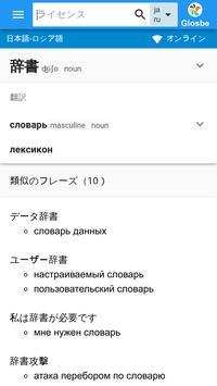 ロシア語-日本語辞書 poster