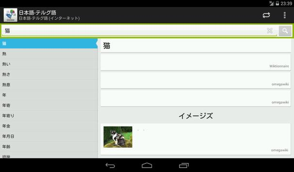 Japanese-Telugu screenshot 10