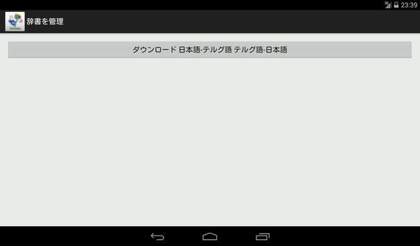 Japanese-Telugu screenshot 12