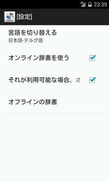 Japanese-Telugu screenshot 3