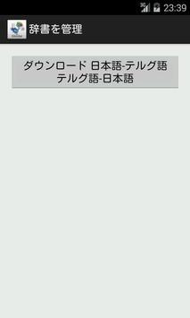 Japanese-Telugu screenshot 4