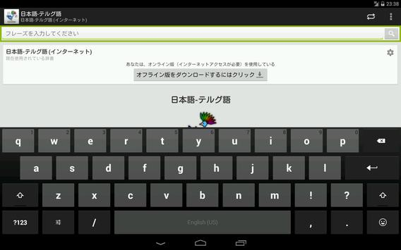 Japanese-Telugu screenshot 5