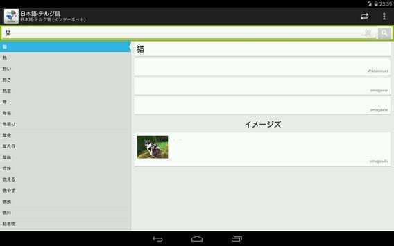 Japanese-Telugu screenshot 6