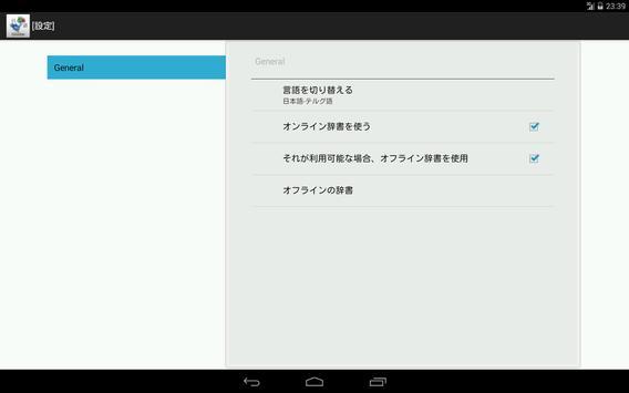 Japanese-Telugu screenshot 7