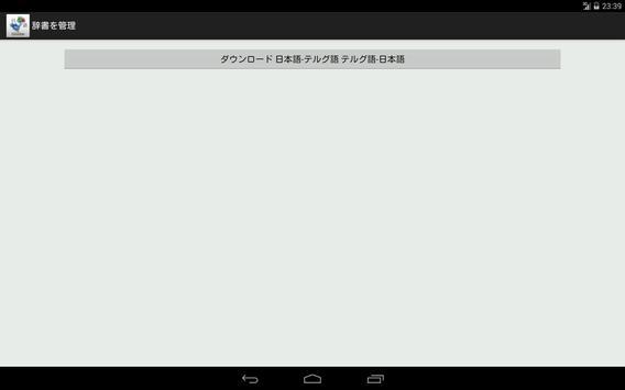Japanese-Telugu screenshot 8