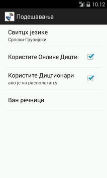 Georgian-Serbian Dictionary screenshot 4