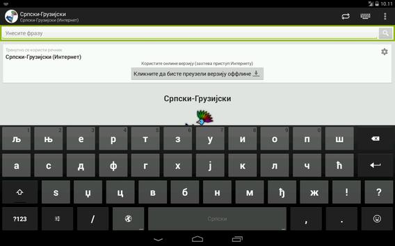 Georgian-Serbian Dictionary screenshot 6