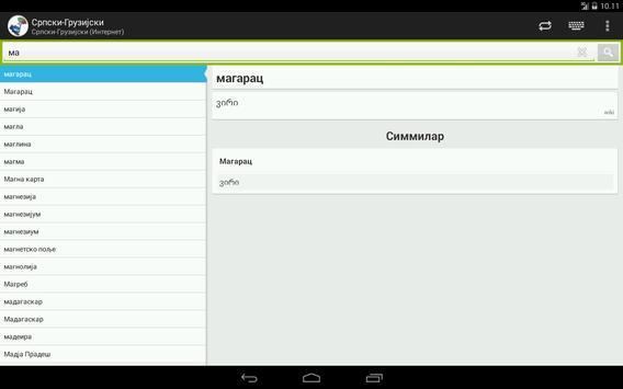 Georgian-Serbian Dictionary screenshot 7