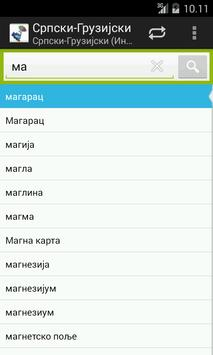 Georgian-Serbian Dictionary screenshot 1