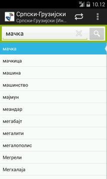 Georgian-Serbian Dictionary apk screenshot