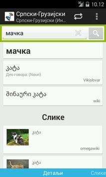Georgian-Serbian Dictionary screenshot 3
