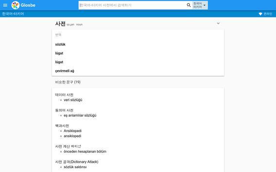 터키어-한국어 사전 apk screenshot