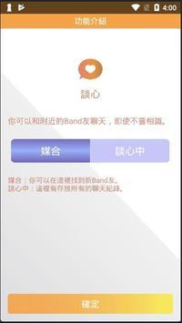 iBond screenshot 5