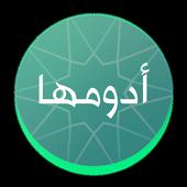 Adwamuha أدومها icon