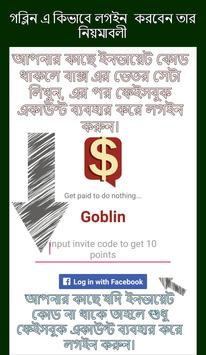 Goblin for Bangladeshi screenshot 6