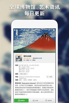 每日环球展览 · iMuseum apk screenshot