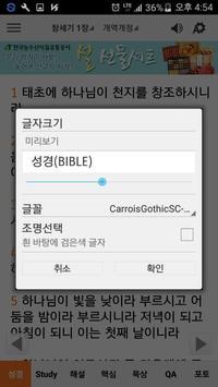 Bible 25 apk screenshot