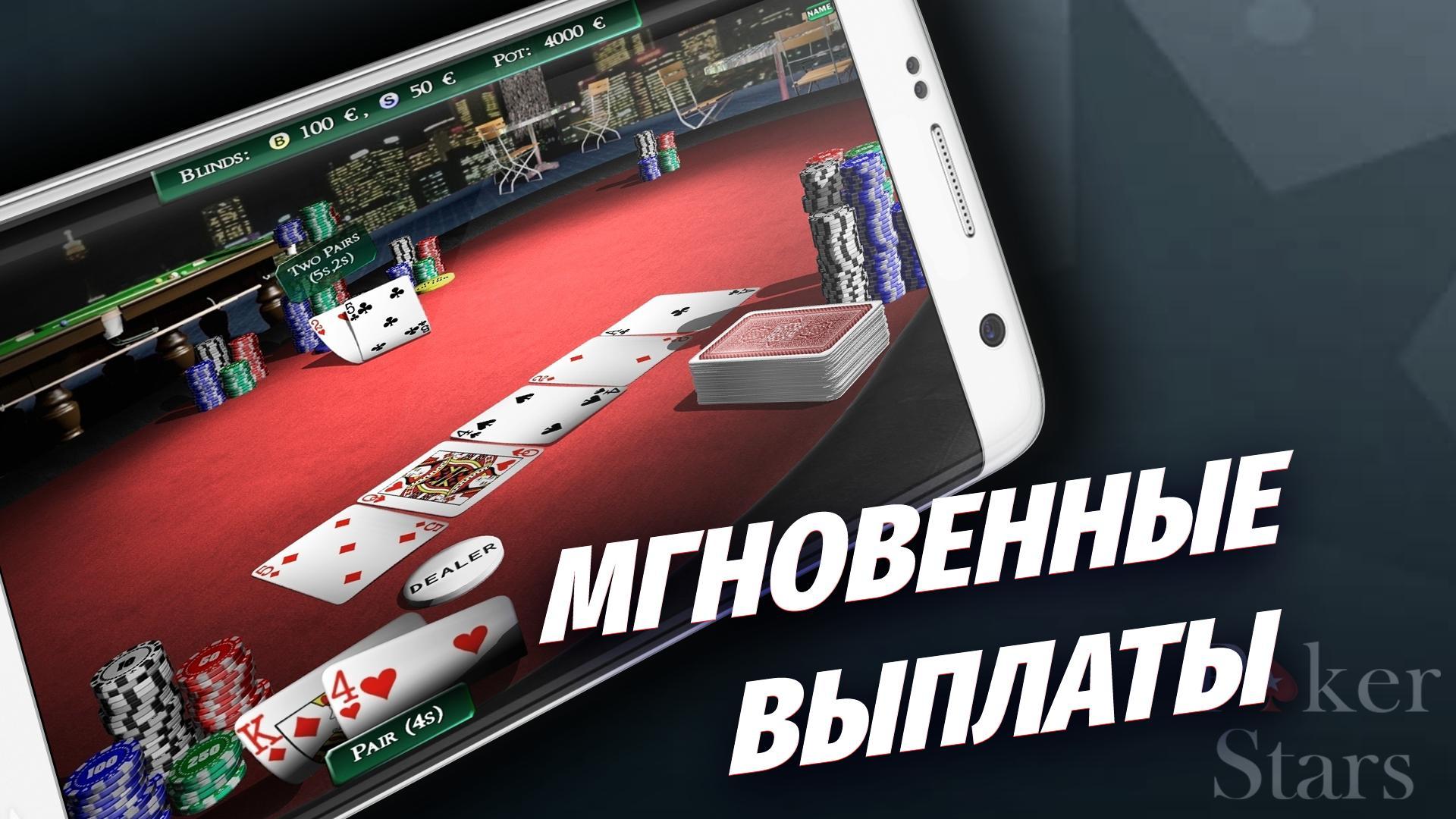 онлайн покер выплаты