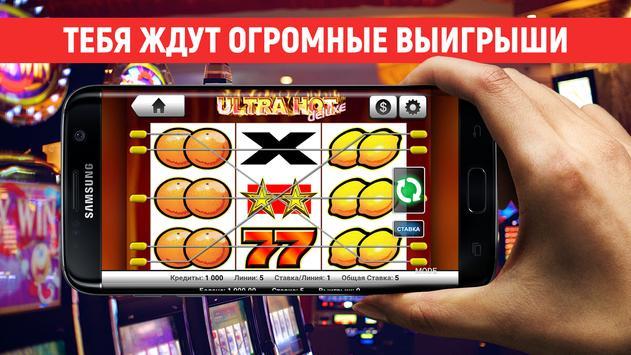 Вулкан Клуб - Игровые Автоматы screenshot 5
