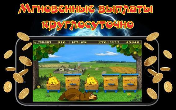 Игровые автоматы слоты screenshot 1