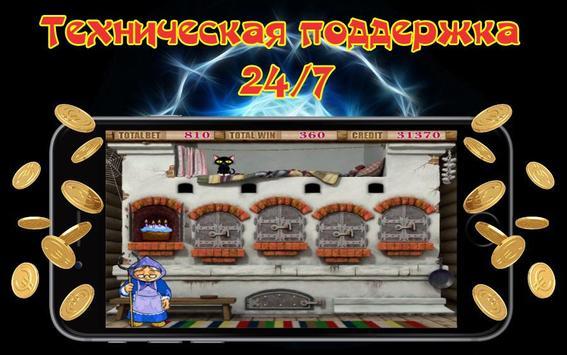 Игровые автоматы слоты screenshot 2