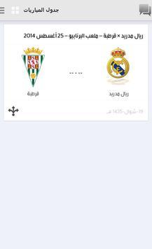 يلا يا ريال مدريد screenshot 6