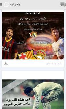 يلا يا ريال مدريد screenshot 7