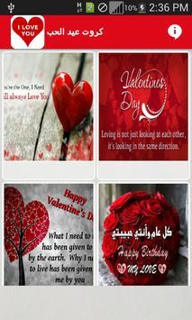 اجمل كروت عيد الحب للحبيب poster
