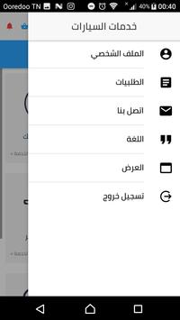 Car Services screenshot 6