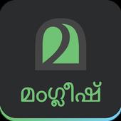 Malayalam Keyboard icon