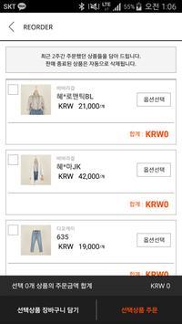 Stylelounge 스타일라운지 - 동대문 온라인사입 apk screenshot