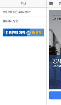 CM 공사지명원 screenshot 3